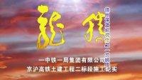 龙腾—中铁一局京沪高铁土建工程二标段施工纪实
