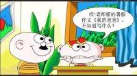 栗子做的动画豌豆笑传之写作业