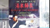 【振藩門徒】汤米克鲁瑟斯接受中国湖南卫视都市频道采访