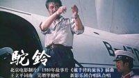 驼铃(影片《戴手铐的旅客》插曲,1980年)