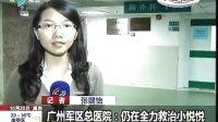 区总医院仍在全力救治小悦悦...拍摄:黄富昌 制作: 黄富昌