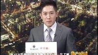 20120101地产时间_浙江公共频道_浙青传媒