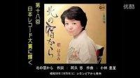 【盗作编】第18回日本唱片大赏受赏曲「北の宿から」都はるみ