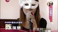 谁能百里挑一20111117:陈瑞慧VCR
