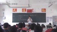 文化生活2文化与经济、政治(高中思想政治 必修3 录像课 示范课 观摩课)