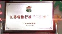 春秋旅游宣传片2011版(完整版)
