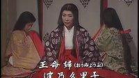東山紀之 源氏物語 clip1