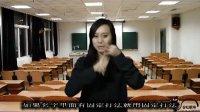 《我的学习生活》杜银玲手语教学范文4