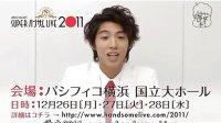 【贤趣】SUPERハンサムLIVE 2011 宣传 - 賢人部分
