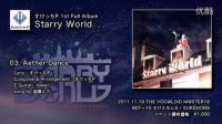 Starry World/八王子P收录曲【ボーマス18】