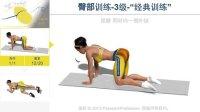 """臀部训练 - 3级 - """"经典训练"""" hd1080p"""