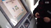 马鞍山火车站自助取票机正式投入使用。