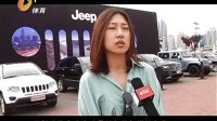 2012Jeep全能攻略全系体验活动在青岛举行