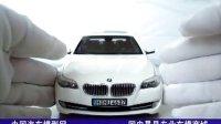 中国汽车模型网 汽车模型 宝马 535i 威利 1:18 白色