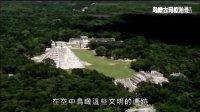 古玛雅遗迹