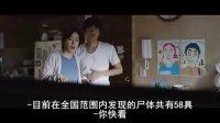铁线虫入侵(寄生虫) dvd-rmvb.中字