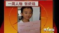 12岁最小的研究生张炘炀