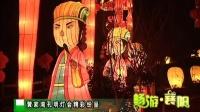 畅游襄阳总第29期(黄家湾灯会精彩纷呈)