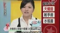 开运万事通20080410台湾歌坛才女——黄韵玲