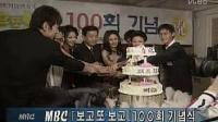 《看了又看》剧组(金智秀、郑宝石、尹海英、李顺载)播出100集庆功会