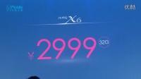 中兴发布旗舰机nubia X6 手机之家现场上手简评
