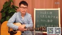 【玄武吉他教室】乐理教学 第二课 为什么要学乐理