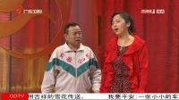 潘长江巩汉林唐静 2012广东春晚小品《你在按揭幸福吗》