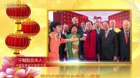 東盟衛視(MGTV)2015羊年賀歲之大使華僑篇