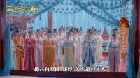 台湾中视八档《武媚娘传奇》特辑第1期/唐朝后宫编制