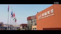 ALRLAND 雅兰集团 50周年 - Video by #质点DOT#