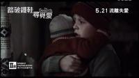 [搜寻](踏破铁鞋寻觅爱)香港预告片