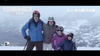 《游客》<爱情中的不可抗力>香港预告片
