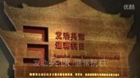 老戴系列影像视界作品之三《西安事变旧址--张学良公馆》