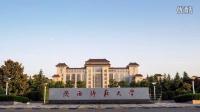 陕西师范大学的一天-延时摄影