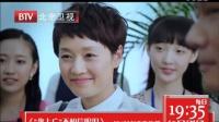 《北上广不相信眼泪》预告片 职场江湖篇