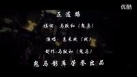 鬼马影库:《正道路》(5)