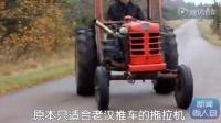 新闻懒人包  拖拉机上法拉利引擎:看他干了啥