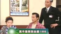 1996台庆小品剧