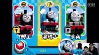 托马斯和他的朋友们赛车第2期:双人竞赛☆小火车玩具游戏☆《哲爷和成哥出品》