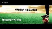 足球运动草坪根系垂直切割机 割草机    济南启帆环保科技有限公司