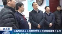 洛阳电视台县区版《西工版》新闻联播第4期