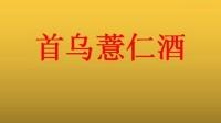 千年古方    首乌薏仁酒(腰腿酸痛类)药酒方