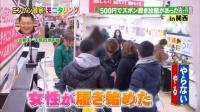 【人类观察】20150115 生田斗真、小栗旬 关东关西调查