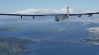 完成跨太平洋航程太阳能飞机飞越金门大桥