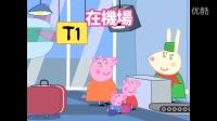 粉红猪小妹 小猪佩奇的假期 机场安检 游戏 S01E01