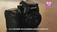 「科技日报社」谷歌意欲重返中国 三星放弃相机业务