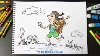 10 蘑菇为何被叫单腿王