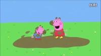 粉红猪小妹《玩泥吧》小猪佩奇 佩佩猪 亲子游戏 小猪佩奇中文版 粉红猪小妹中文版