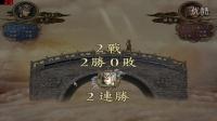 【羔羊解说】《三国志10》佣兵自立!03