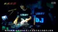 DJ音乐坊:柳州DJ枫枫-震撼电音迷幻东莞上丰14首张中英文奇葩开心现场(串烧65期)